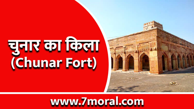चुनार का किला (Chunar Fort)