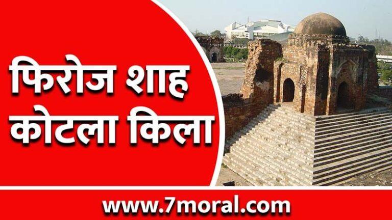 फिरोज शाह कोटला किला (Feroz Shah Kotla Fort)
