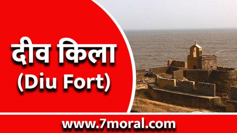 दीव किला का इतिहास (History of Diu Fort)