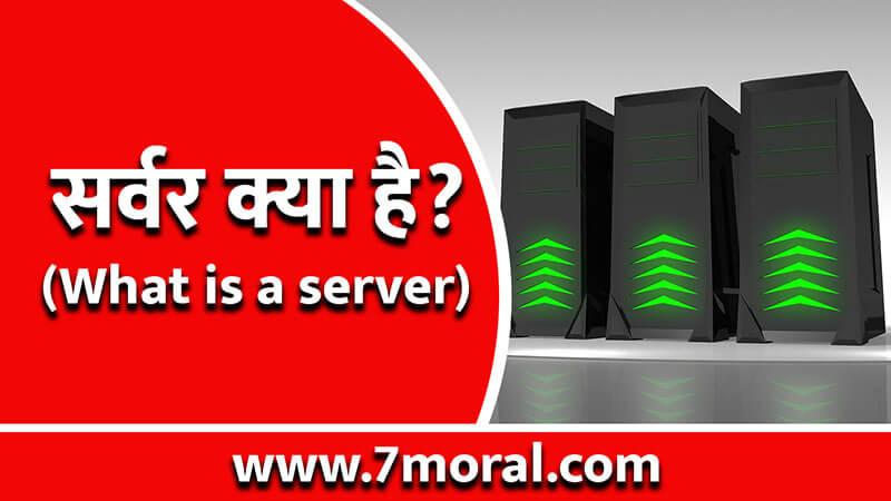 सर्वर क्या है (What is a server)