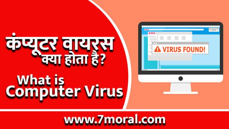 कंप्यूटर वायरस क्या होता है - What is Computer Virus