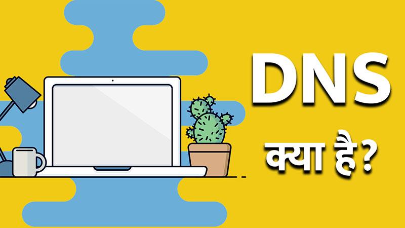 DNS क्या है (What is DNS)
