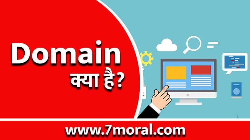 डोमेन क्या है (What is Domain)