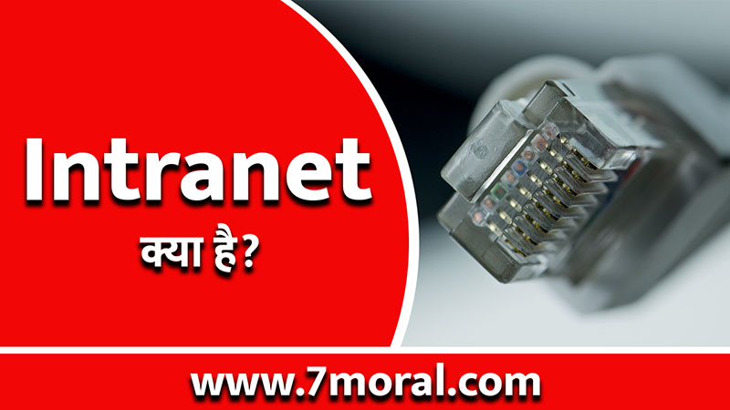 इंट्रानेट क्या है - What is Intranet