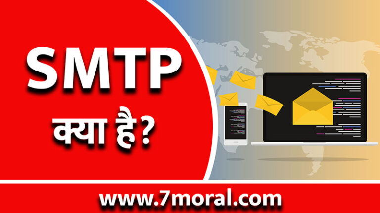 SMTP क्या है (What is SMTP)