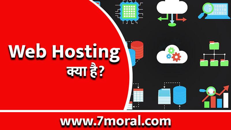 वेब होस्टिंग क्या है (What is Web Hosting)