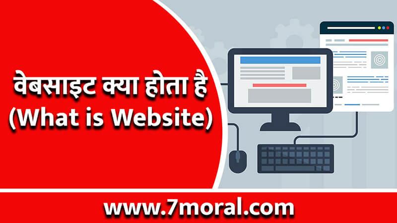 वेबसाइट क्या होता है (What is Website)