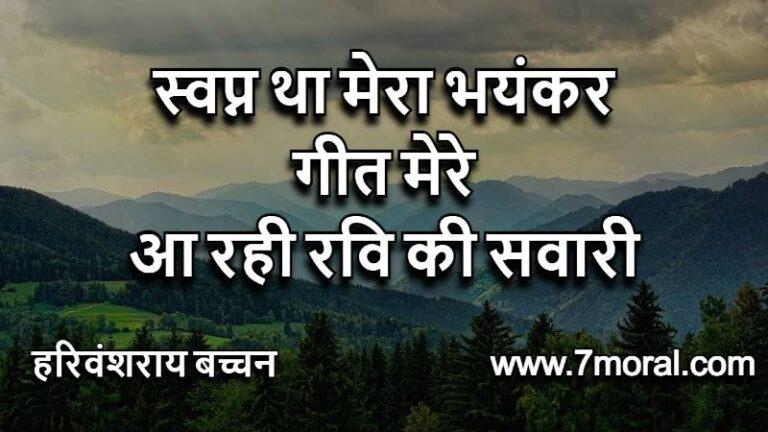 स्वप्न था मेरा भयंकर | गीत मेरे | आ रही रवि की सवारी | हरिवंशराय बच्चन | हिंदी कविता
