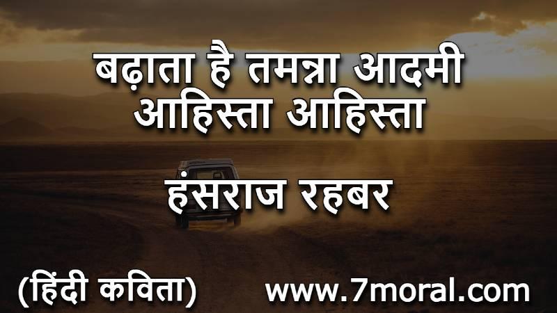 बढ़ाता है तमन्ना आदमी आहिस्ता आहिस्ता | हंसराज रहबर | हिन्दी कविता