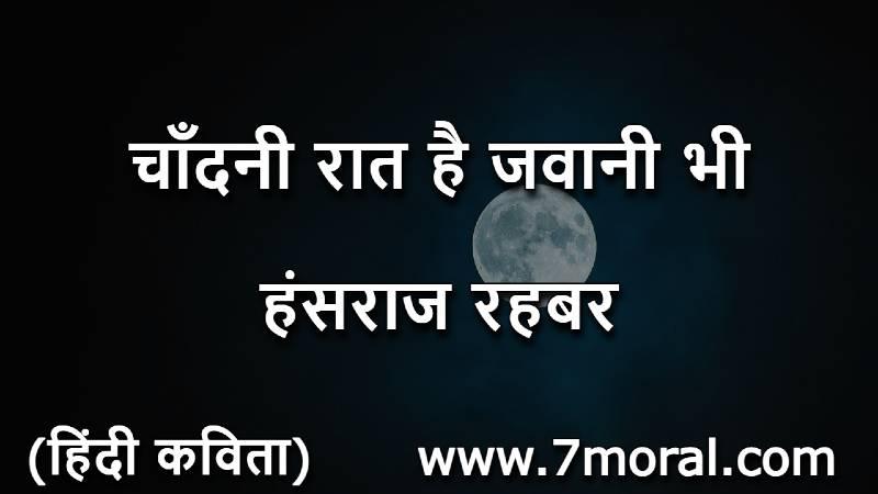 चाँदनी रात है जवानी भी   हंसराज रहबर   हिन्दी कविता