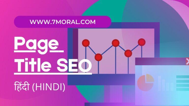 Page Title SEO (हिंदी - Hindi)