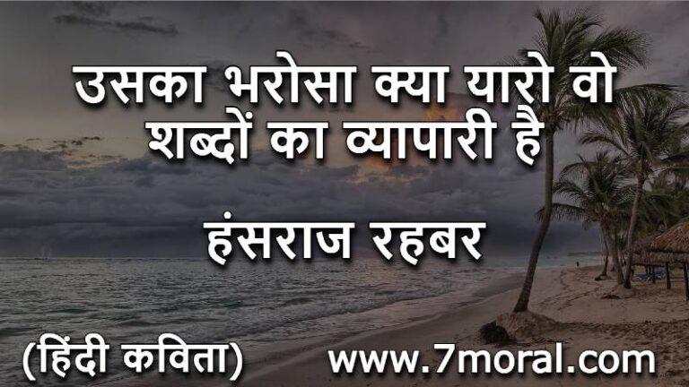 उसका भरोसा क्या यारो वो शब्दों का व्यापारी है   हंसराज रहबर   हिन्दी कविता