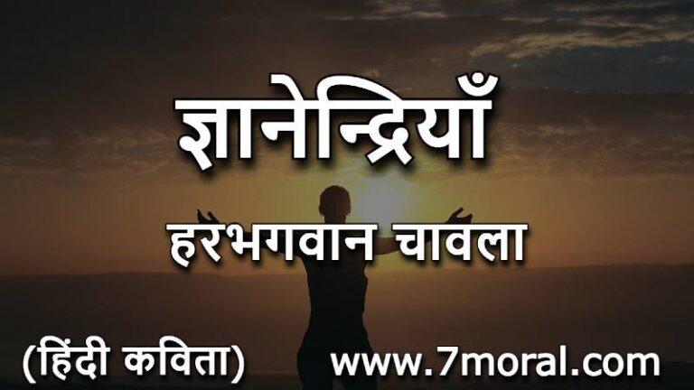 ज्ञानेन्द्रियाँ | हरभगवान चावला | हिन्दी कविता