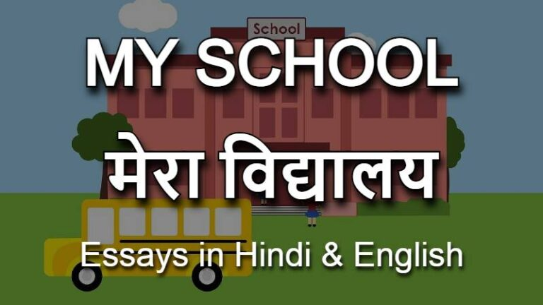 My School (मेरा विद्यालय) - Essay in Hindi & English