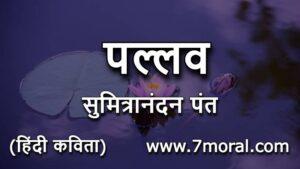 पल्लव - सुमित्रानंदन पंत - हिंदी कविता