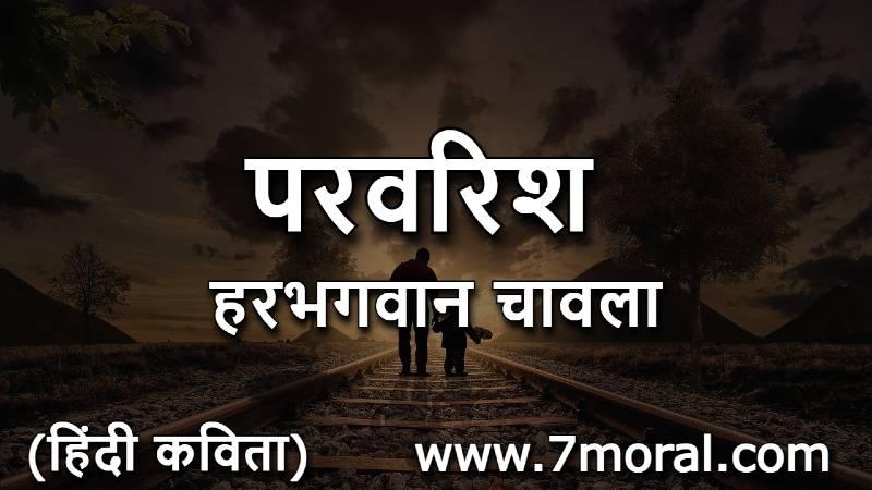 परवरिश | हरभगवान चावला | हिन्दी कविता