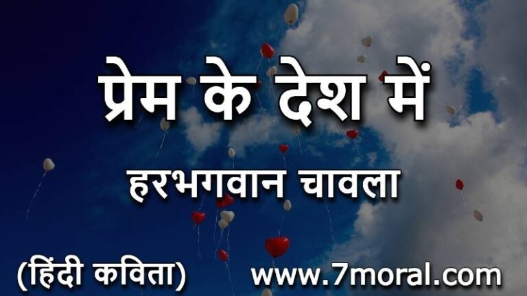 प्रेम के देश में | हरभगवान चावला | हिन्दी कविता