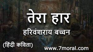 तेरा हार | हरिवंशराय बच्चन | हिन्दी कविता