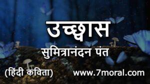 उच्छ्वास | सुमित्रानंदन पंत | हिन्दी कविता
