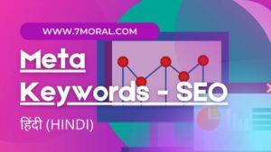 मेटा कीवर्ड (Meta Keywords) - SEO