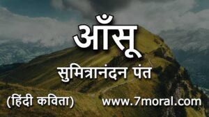 आँसू | सुमित्रानंदन पंत | हिन्दी कविता