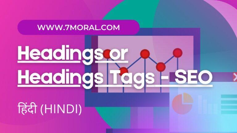हेडिंग या हेडिंग टैग्स (Headings or Headings Tags) - SEO