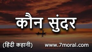 कौन सुंदर -हिंदी कहानी