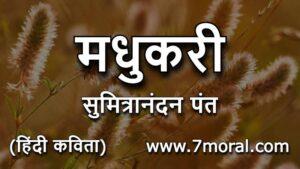 मधुकरी | सुमित्रानंदन पंत | हिन्दी कविता