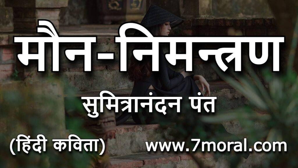 मौन-निमन्त्रण   सुमित्रानंदन पंत   हिन्दी कविता