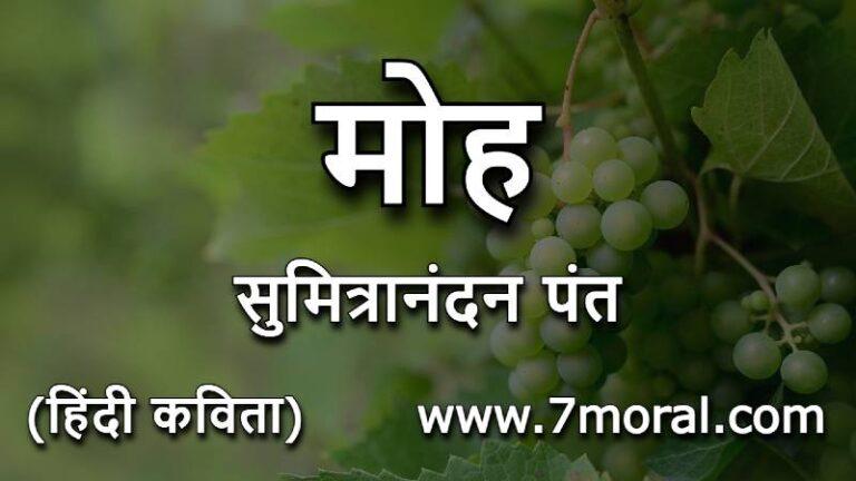 मोह | सुमित्रानंदन पंत | हिन्दी कविता