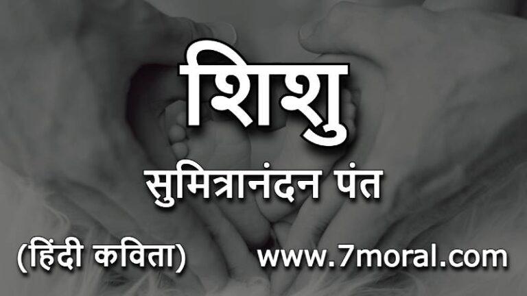 शिशु | सुमित्रानंदन पंत | हिन्दी कविता