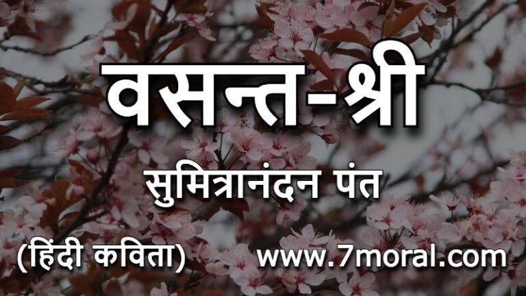 वसन्त-श्री | सुमित्रानंदन पंत | हिन्दी कविता