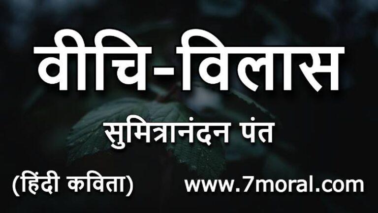 वीचि-विलास | सुमित्रानंदन पंत | हिन्दी कविता