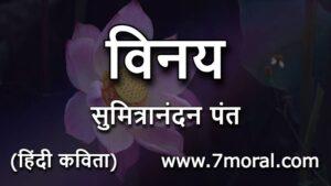 विनय | सुमित्रानंदन पंत | हिन्दी कविता