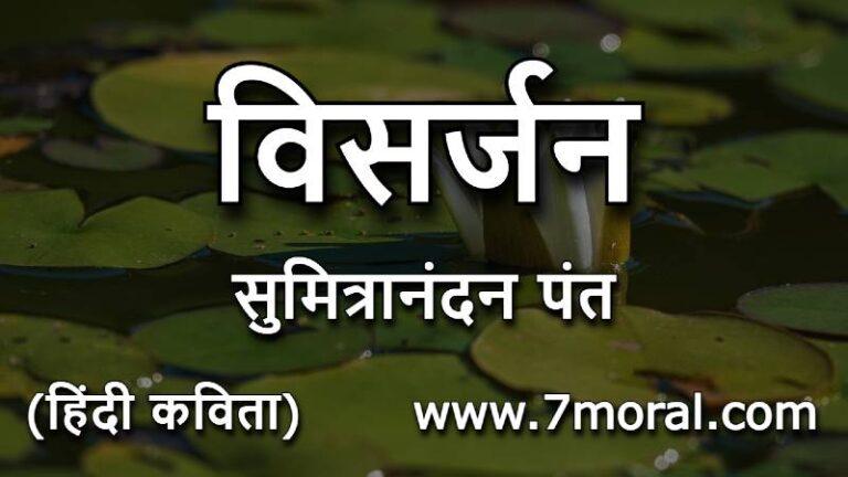 विसर्जन | सुमित्रानंदन पंत | हिन्दी कविता