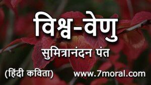 विश्व-वेणु | सुमित्रानंदन पंत | हिन्दी कविता
