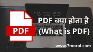 PDF क्या होता है (What is PDF in Hindi)